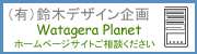 Watagera Planet
